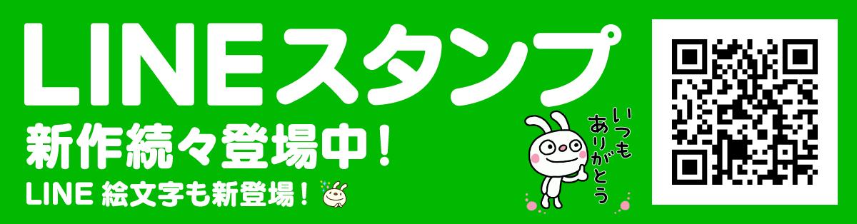 LINEスタンプ 新作続々登場中!