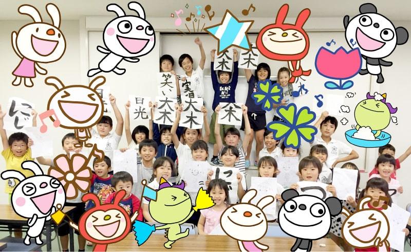 ジェッチル書道教室